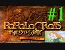 【実況】ポポロクロイス物語~Part1~