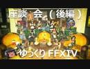 ゆっくりと振り返るコミュニティー座談会[5周年]:零式(後編)#FF14 #XIV14