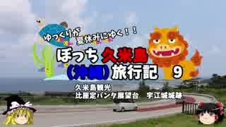 【ゆっくり】久米島(沖縄)旅行記 9