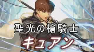 【FEヒーローズ】運命の扉 - 聖光の槍騎士 キュアン特集