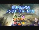 【モダン】紲星あかりのノンクリーチャーMTG FtV編その1【MO】