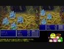 Final Fantasy Ⅴ を駆ける part9-4[VOICEROID・ゆっくり実況]