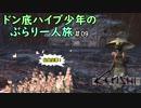 【Kenshi】ドン底ハイブ少年の、ぶらり一人旅 #09