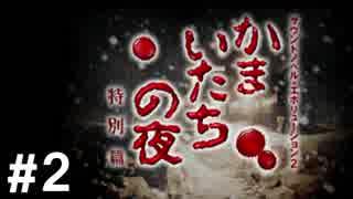 かまいたちの夜 【実況】 #2