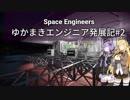 【Space Engineers】ゆかまきエンジニア発展記#2