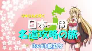 【車載動画】マキさんと行く日本一周名道