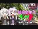 【YZF-R3】結月ゆかりの九州ぶらり旅【第3回:虹の松原】