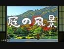 風景テレビ