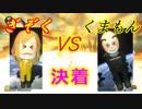 【マリオカート8DX】くまもん(Sea*)狩り講座 2nd Sea*son #4