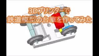 3Dプリンターで鉄道模型の動力台車を作ってみた(Oゲージ用)