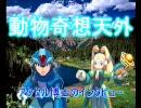 ロックマンSEエックス 動物奇想天外(ゼERO)