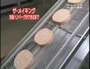 ホモと学ぶ冷凍ハンバーグができるまで.m4a