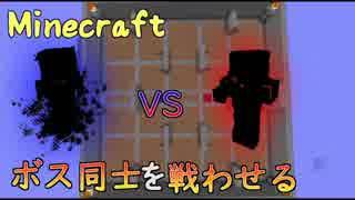 【Minecraft】ボス同士を戦わせてみた Par