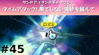 【初見実況】スーパーマリオギャラクシイ
