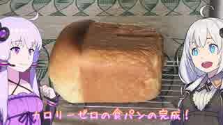 動画勢のVOICEROIDキッチンpart.02【食パンを焼くよ】