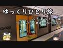 【ゆっくり】ひとりシドニー旅 Vol.4
