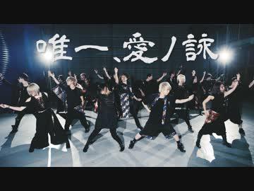 【おどはくコラボ】唯一、愛ノ詠を踊ってみた【オリジナル振付】