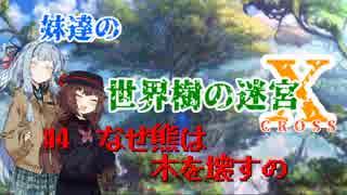 【世界樹の迷宮X】妹達の世界樹の迷宮X #4