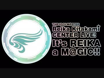"Kitakami Reika Center Live ""It's REIKA a M@GIC!!"" [Live Winds Kita Sangreika MVMAD collection]"