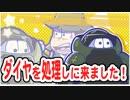 【おそ松さん】へそくりウォーズ「十四松:爆弾処理班」より...