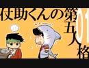 仗助くんの第五人格 OPEN-01【偽実況】