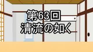 あきゅうと雑談 第63話 「清流の如く」