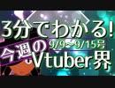 【9/9~9/15】3分でわかる!今週のVtuber界【佐藤ホームズの調査レポート】