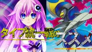 【ポケモンUSM】守護女神ノワールが悪統一