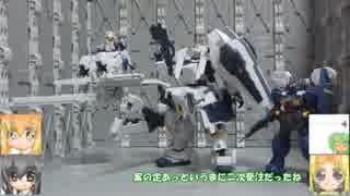 MGフルドド DTA FateGrandOrder 轟雷シルフィー  デススター ゆっくりプラモ動画