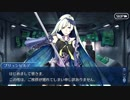 Fate/Grand Orderを実況プレイ ゲッテルデメルング編part35