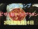 ソロキャンプ ピザと鮭じゃがグラタン