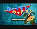 【ロックマン】ロクロク風ウッドマン