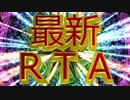 【RTA】RAVE QUEEN(PC-98同人) 難易度HARD 01:05.09
