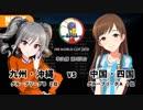 アイドル総出演! 346ワールドカップ 準決勝第2試合