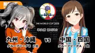 アイドル総出演! 346ワールドカップ 準決
