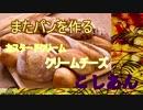 あんこ、カスタード、クリームチーズでパンを作る【キルきるクッキング!?】