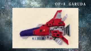 R戦闘機101機フェルト化計画【51機目】