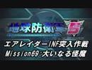 【地球防衛軍5】エアレイダーINF突入作戦 Part67【字幕】