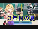 【パワプロ2018】アリス監督の勝ち取れ栄冠 #6 【ゆっくり実況】