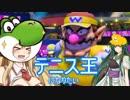 【マリオテニスエース】ずん子とマキのテニス王への道! Part2