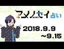 アメノセイ占い 2018.9.9~9.15
