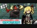 【HEROIC実況】おみくじボウケンシャーが行く世界樹の迷宮X【Part.27】