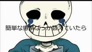 【UNDERTALE:ドーナツホールトレス】【完