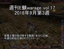 [MoE]週刊E鯖warage vol.17 (9月第3週)