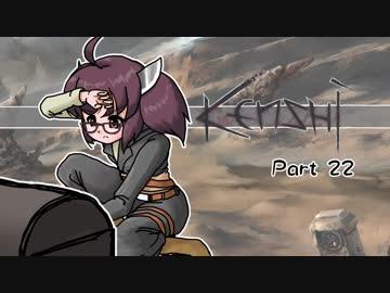 [Kenshi] Kiritan conquers the wilderness Part 22 [Tohoku Kiritan Jikkyō]