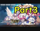【Season2開始!】剣と幻想のアカデミアゆっくり実況プレイPart3