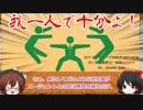 SCP財団幻想郷支部が行く!第15回[情報災害]