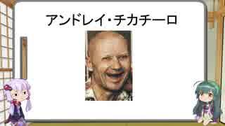 【VOICEROID劇場】東北ずん子のシリアルキ