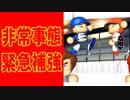 【パワプロ2018】最弱チームから日本一を目指すよpart47【ゆっくり実況】