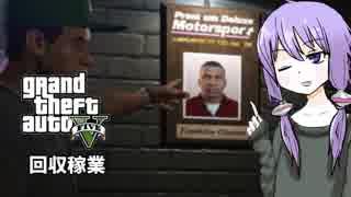 【GTA5】ゆかりとマキの楽しい犯罪日誌#3
